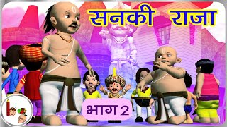 Story - Why standard units of measurement - The eccentric king - Part 2 - Hindi