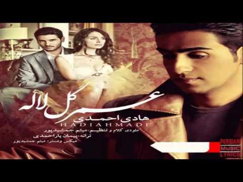 Hadi Ahmadi   Omre Gole Laleh NEW SINGLE 2013