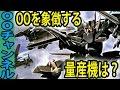 ガンダムOOを象徴する量産機ってどれ? の動画、YouTube動画。