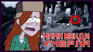 видео: МАМА ВЕНДИ УМЕРЛА! // ИНТЕРЕСНЫЕ ФАКТЫ О ВЕНДИ! || Budarin