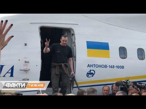 Обмен пленными. Как встречали украинцев, и почему никто не встречал россиян. Факти тижня, 08.09