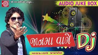 Janma Vage Dj   Radhe Prajapti   New Latest gujarati Dj Song 2018