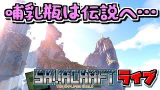 【SAVACRAFT】ライブ TOP of 大哺乳瓶山~最終回~【Amplified/HARD】