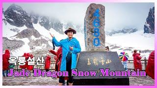 중국 운남성 리장 옥룡설산 玉龍雪山 해발 4.680m …
