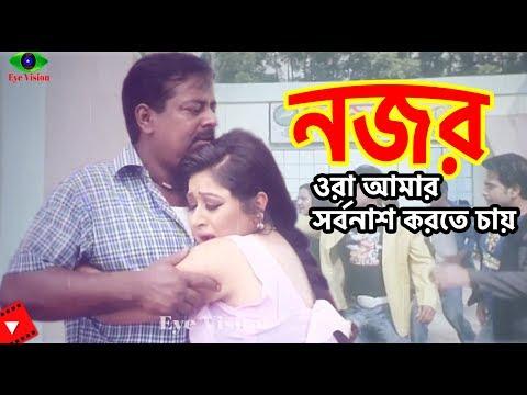 Nojor | ওরা আমার সর্বনাশ করতে চায় | Dipjol | Resi | D J Sohel | Bangla Movie Scene