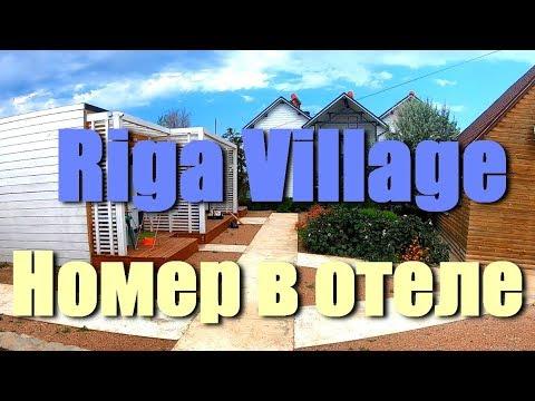 Номер в отеле Riga Village Resort Азовское море | Стоимость проживания отзыв обзор