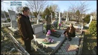 Несчастный случай на День Святого Валентина - Экстрасенсы ведут расследование