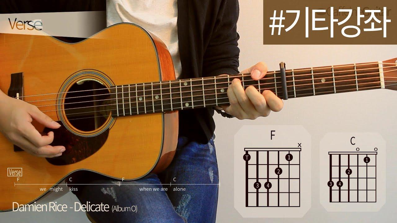 [TUTORIAL] Delicate   Damien Rice   기타 강좌, Guitar Cover, Lesson, Chords