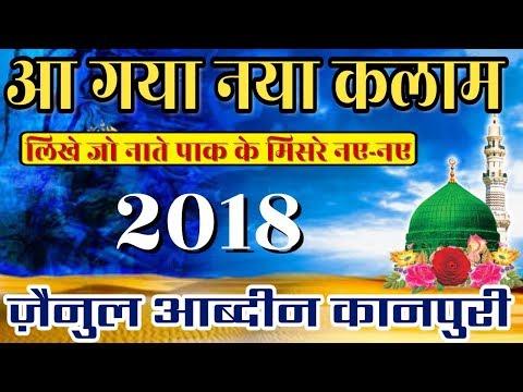आ गया नया कलाम || Zainul Aabdin Kanpuri New Naat 2018 || Likhe Jo Naate Pak Ke Misre Naye Naye Naat