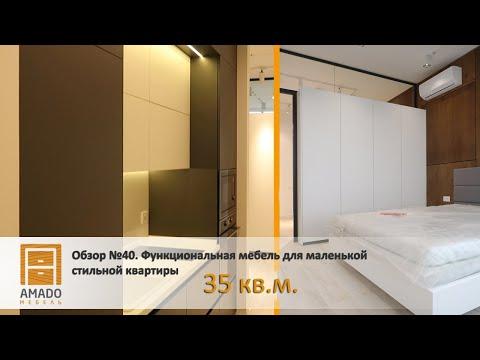Обзор №40. Функциональная мебель для маленькой стильной квартиры 35 кв.м.