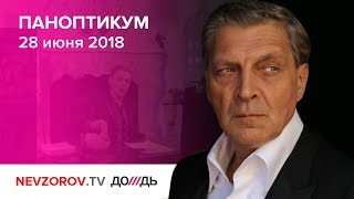 Паноптикум на ТВ канале 'Дождь' из студии Nevzorov.tv 28.06.18