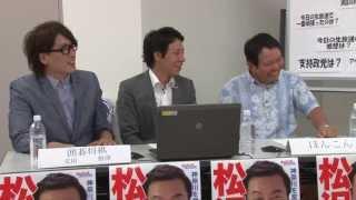 2013年7月13日20:00からニコニコ生放送にて放送されました「松沢しげふ...