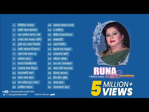Piritir Bazar - Hits of Runa Laila - Full Audio Album