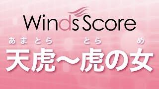 柴咲コウ主演の2017年大河ドラマ「おんな城主 直虎」のメインテーマ『天...