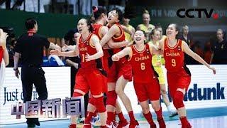 [中国新闻] 女篮亚洲杯 中国队险胜澳大利亚 晋级半决赛 | CCTV中文国际
