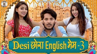 Desi छोरा English मेम Part -3 II Nazarbattu