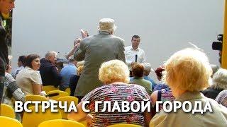 Ветеран жалуется на вибрации постели соседей | Встреча с главой Егорьевска