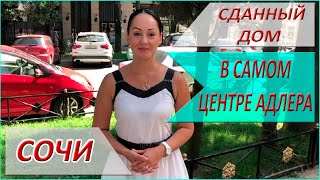 ЖК РИЧ ХАУС 3 - один из лучших домов в ЦЕНТРЕ АДЛЕРА! Последние квартиры в продаже!