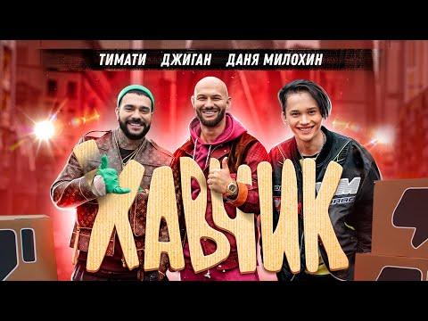 Тимати, Джиган, Даня Милохин - Хавчик (Премьера клипа, 2020) - Ruslar.Biz
