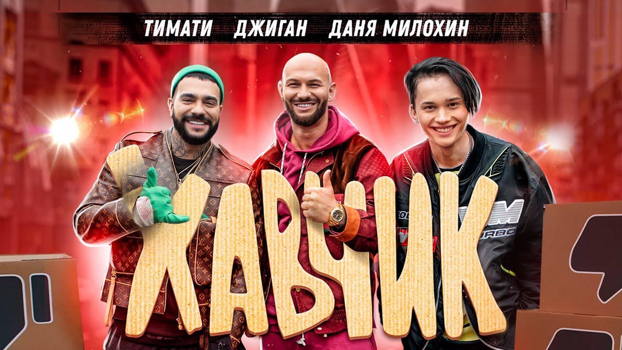Тимати, Джиган, Даня Милохин - Хавчик (2020)