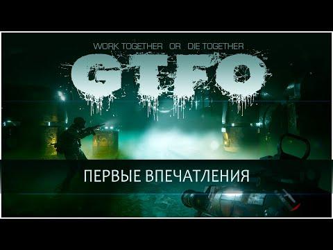 GTFO: Первые Впечатления От Альфы! Хардкорный Кооперативный Хоррор!