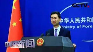 [中国新闻] 中国外交部:萨尔瓦多总统布克尔将访华 | CCTV中文国际