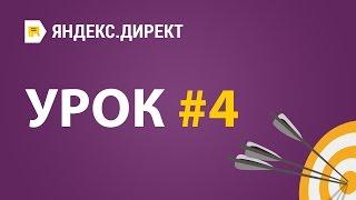 Яндекс.Директ - Урок 4. Excel шаблон в ЯД