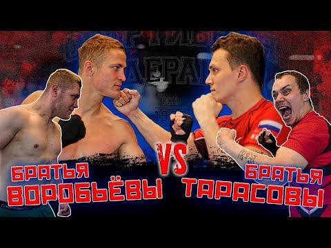 Братья Тарасовы подрались с братьями Воробьевыми. Спарринги. Профессиональный бокс против ММА.