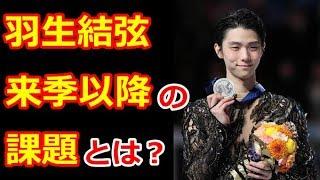 【羽生結弦】ネイサン・チェンに勝つために・・・無良崇人が考える来季...