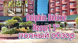 Супер отель в Турции Hotel Delphin Deluxe Resort 5 полный обзор лучший отель
