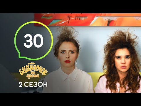 Сериал Будиночок на щастя 2 сезон. Серия 30 | Комедия 2020