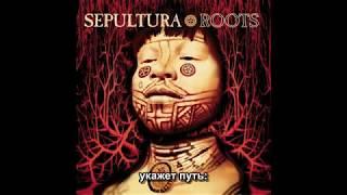 Скачать Sepultura Born Stubborn эквиритмичный перевод