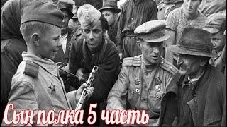 Военные истории . Великой Отечественной войны . Сын полка часть 5