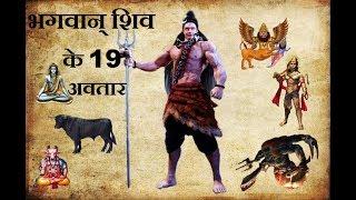 जानिए भगवान् शिव के इन 19 अवतारों  के बारे में ||