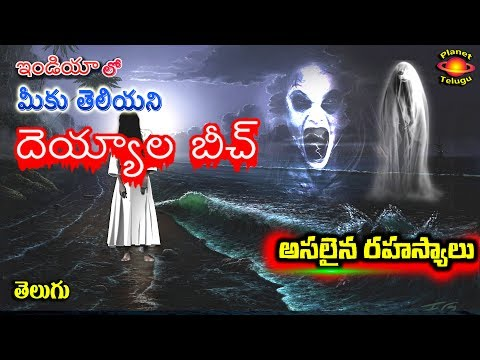 Most Haunted Devil Beach in INDIA in Telugu by Planet Telugu