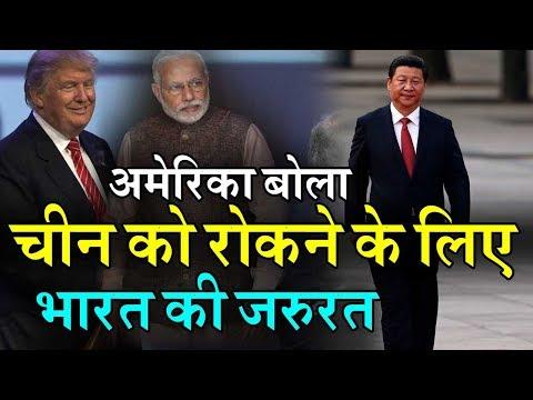 America ने कहा, China को रोकने के लिए हमें India की सख्त जरुरत | बढायेंगे भारत से दोस्ती
