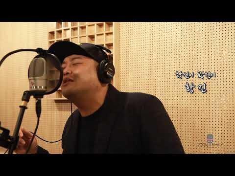 [VOCAL COVER]허민영-황진이(원곡:박상철-황진이)