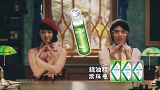 「綠油精滾珠瓶 滾一滾 清涼舒暢又提神」節奏篇20秒