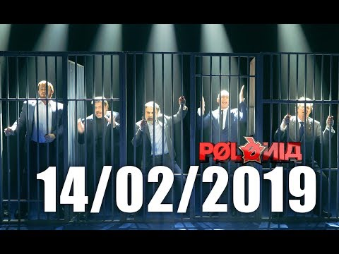 Polònia - 14/02/2019