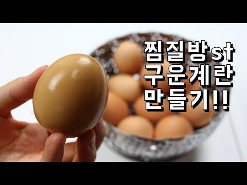 초간단 찜질방 구운계란 만들기 / 맥반석 계�