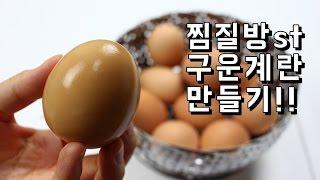 초간단 찜질방 구운계란 만들기 / 맥반석 계란 / 쫄깃…