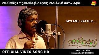 Maylanchi Kaattile official song HD   Film Vallikkettu   Aristo Suresh
