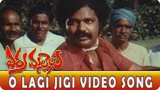 O Lagi Jigi Video Song || Erra Mallelu Movie || Madala Ranga Rao, Murali Mohan