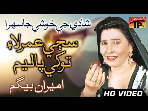 Sajji Umar Laye Tokhe Palyem - Ameeran Begum - Old Song SIndhi - TP Sindhi