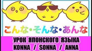 Японский язык для начинающих. Местоимения こんな、そんな、あんな. Урок японского языка.