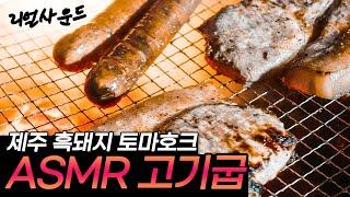 고기 굽는 ASMR |  제주 흑돼지 토마호크 리얼 사…