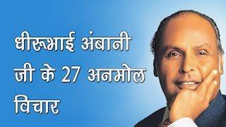 धीरूभाई अंबानी जी के 27 अनमोल विचार | 27 Inspiring Quotes by Dhirubhai Ambani in Hindi