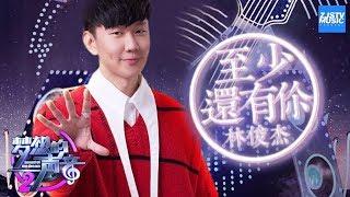Video [ CLIP ]  林俊杰《至少还有你》 《梦想的声音2》EP.1 20171027 /浙江卫视官方HD/ download MP3, 3GP, MP4, WEBM, AVI, FLV Maret 2018