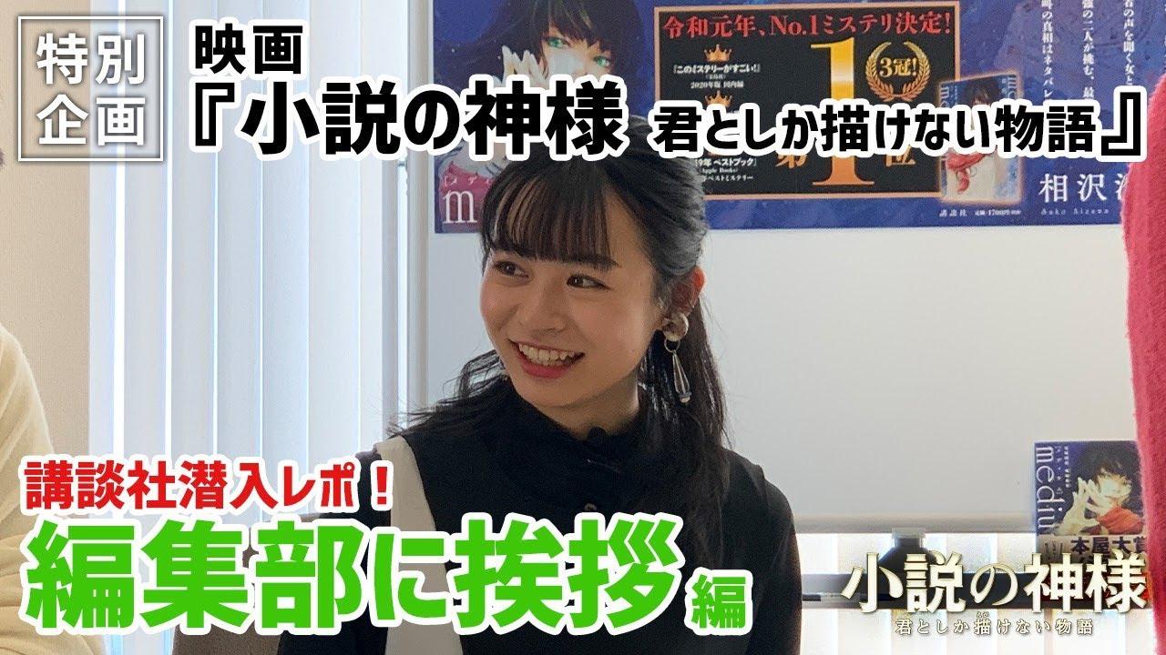 の 神様 日 小説 映画 公開