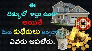 ఈ దిక్కులో ఇల్లు కలిగినవారు కుభేరులు అవ్వడాన్ని ఏవరు ఆపలేరు. || Vastu Tips In Telugu || వాస్తు ||